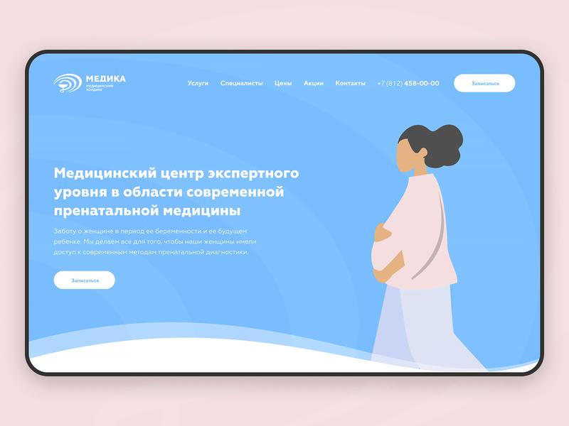 Hero image – Сoncept for prenatal center hero image minimal medical concept web ui uidesign webdesign waves clean medicine pregnant blue figma clinic