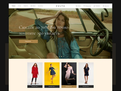 ZULYA  - Womens online clothing store fashion web site webdesign shopping app shopping clothes shop woman clothes fashion woman clothes site clothes online shop