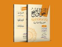 book cover Arabic Grammar
