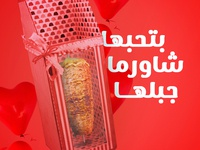 Al Reef Resurant - Valentine's Day