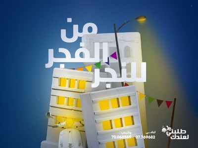Delivery Sevice - Ramadan Ads ramadan kareem ramadan poster branding design