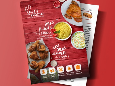 Al Reef restaurant Menu - 2019