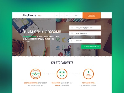 PingPhrase web website web design ui site index page icon icons flat minimal simple