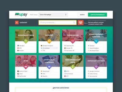 UPay Index Page payment site index flat icons web website ui page simple minimal