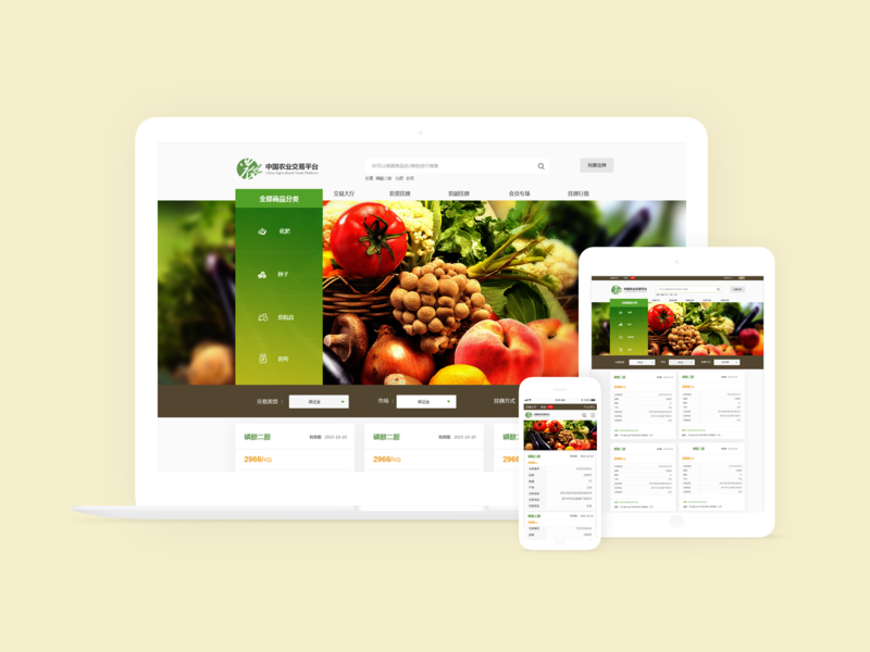 China Agricultural Trade Platform web,agricultural