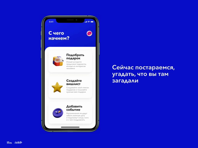 "Mobile app for gifts ""Good Luck"" logo key rocket star box button card gift art direction ui  ux uiux ux design art design"
