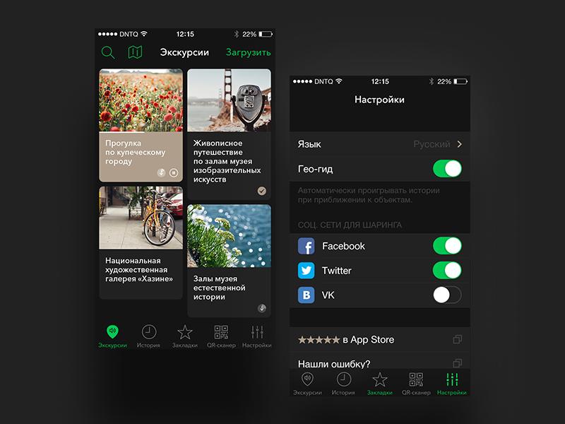 Audioguide App: Main Screen & Settings ios dark green gold app photo guide audio