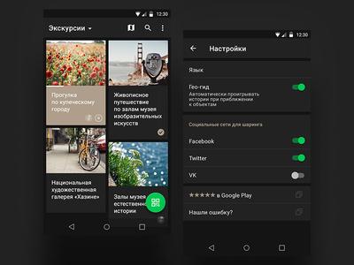 Material Audioguide App, Android: Main Screen & Settings