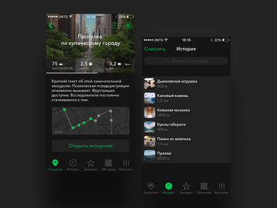 Audioguide App, iPhone: Tour & History