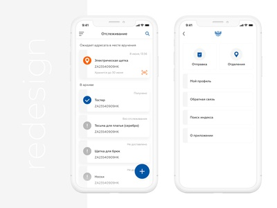 Russian Post [App Redesign]