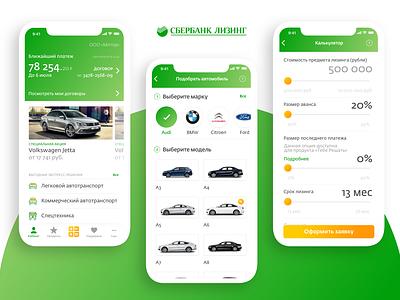 Sberbank Leasing sberbank fintech leasing ux ui mobile design finance