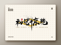 Chinese calligraphy design.
