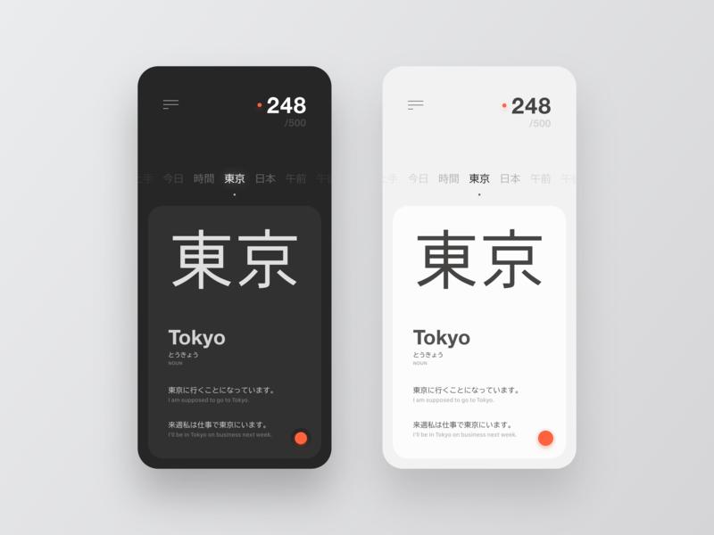 Flashcards 日本語 japanese typography flashcards