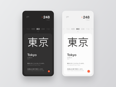 Flashcards 日本語 japanese typography flashcards
