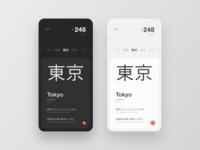 Flashcards 日本語