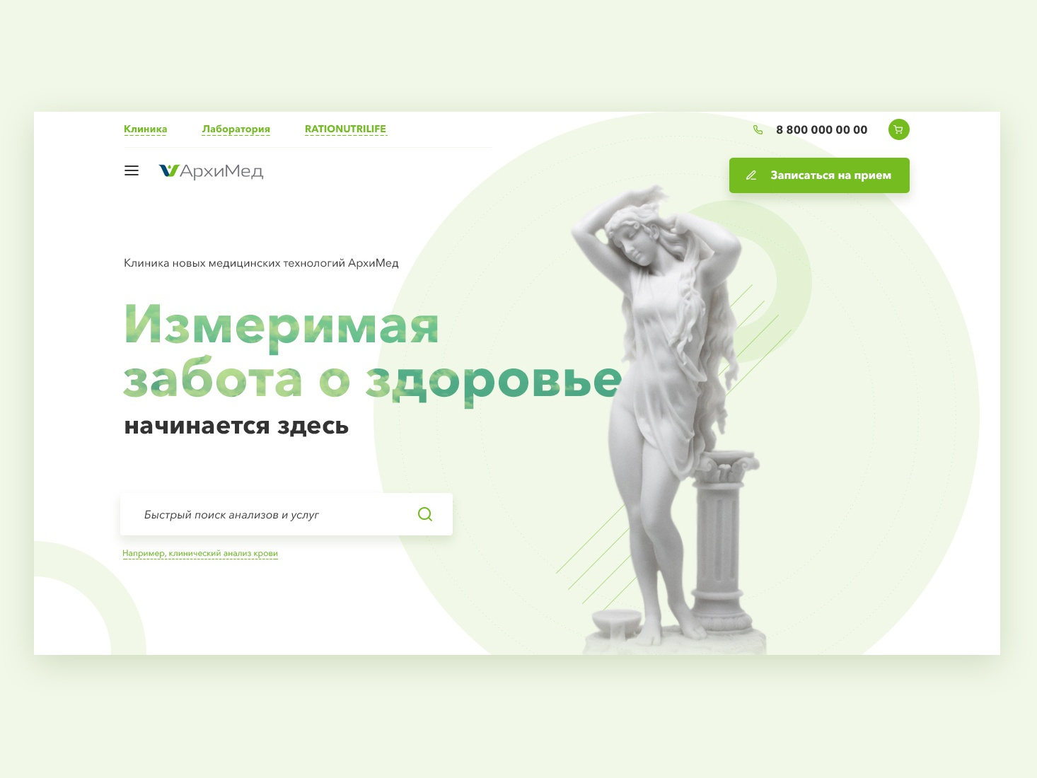"Clinic ""Archimedes"" beauty archimedes health web  design website design web"