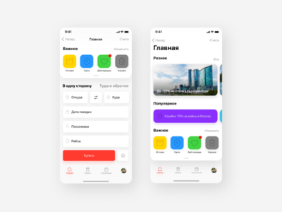 Search train tickets app
