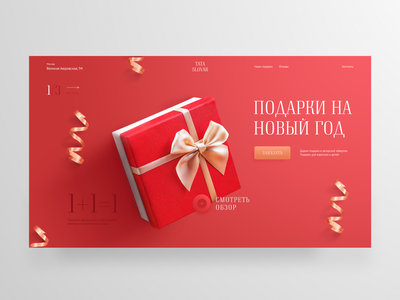 New year gifts buttom photomanipulation mainpage gifts gift ui new year