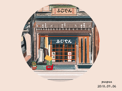 Panpan 小卖铺