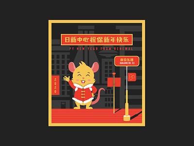 Happy Lunar New Year From Renewal! chinese yellow restaurant new year lunarnewyear lunar thank you renewal