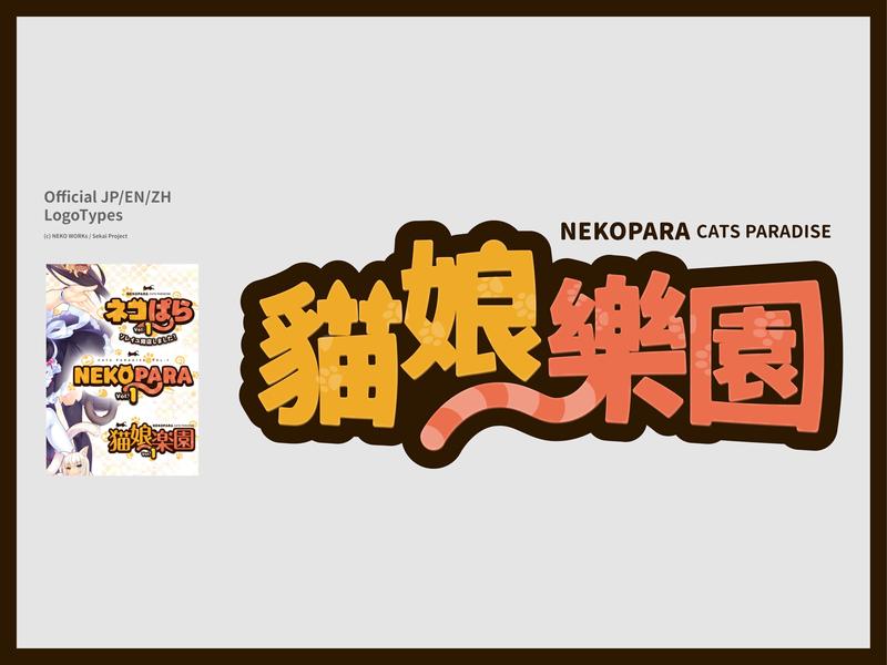 """Nekopara"" Chinese Logotype Redesign vector branding logo icon"