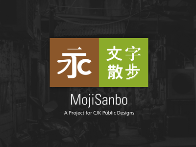 MojiSanbo - Coming Soon…… typeface design typography icon illustration vector logo