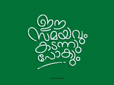 This time will pass too positive sketch custom type malayalam typography covid19 corona malayalam lettering