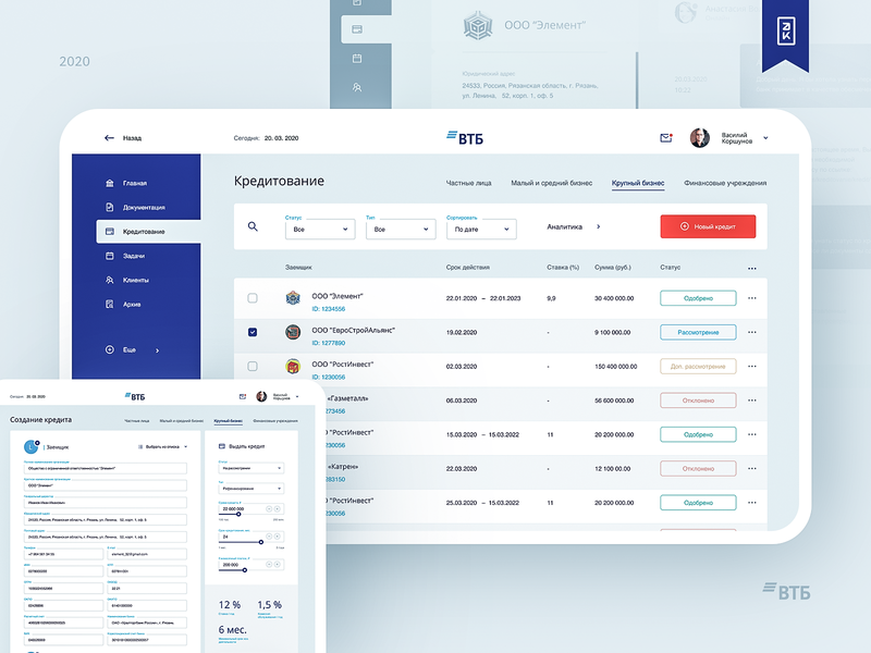 VTB client manager dashboard
