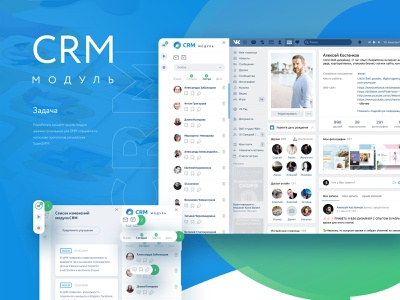 CRM module for social media social media social network crm animation animated gif bright website white ux corporate webdesign ux  ui