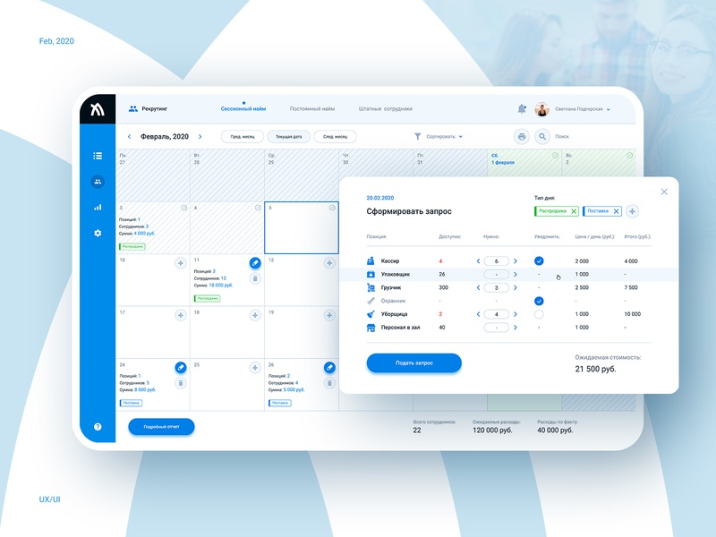 HR-CRM userinterface user experience cjm product design recruitment recruiting blue and white hr software hr ui corporate bright white ux  ui ux dashboad dashboard ui crm
