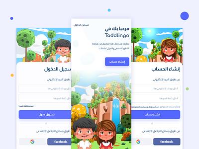 Toddlingo - Arabic Language app for Toddlers courses settings statistics profile registration modern arabic kids language school toddlers education teaching clean language app kids app ui  ux design clean interface design