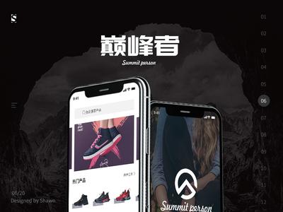鞋类商城界面——巅峰者app