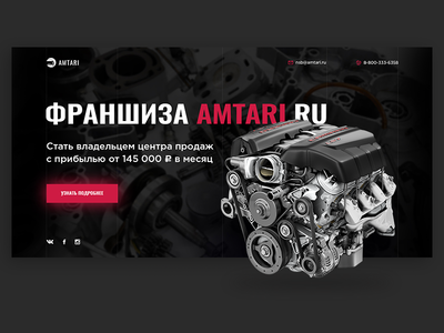 Amtari auto auto parts design web-design ux ui