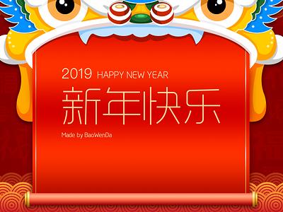 Happy new year 新年快乐 illustration design