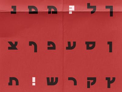 Likroh Bold Hebrew Font - Poster Detail