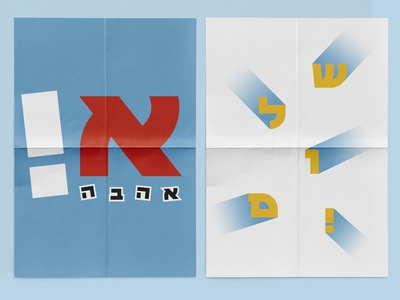 Likroh Bold Hebrew Font - Posters