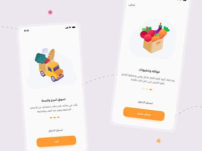 onboarding - sol app design restaurant food app