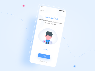 Onboarding - Ayidty design booking app medical hospital mobile doctor onboarding