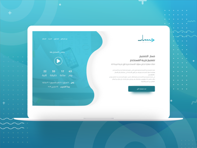 Massar landing page web design website web home screen intro idea ui design