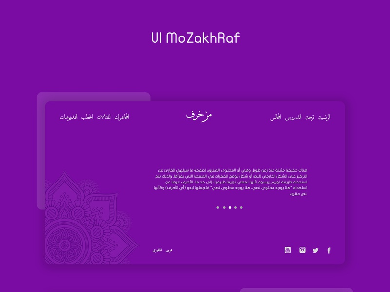 mozakhraf website design website web quran muslim homepage home screen idea ui design