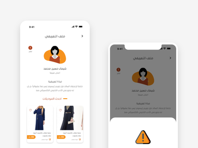 dafa app - profile bio uiux ux idea popup clothes profile intro app ui design
