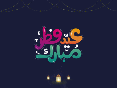 Eidmubarak Designs Themes Templates And Downloadable Graphic Elements On Dribbble