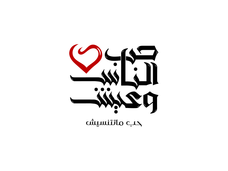 People love and live typography logo iconic icon hallo dribbble designer design calligraphy branding brand arabic