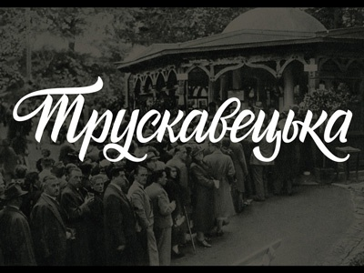 Truskavetska / redesign type vikavita lettering cyrillic letters