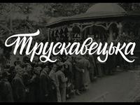 Truskavetska / redesign