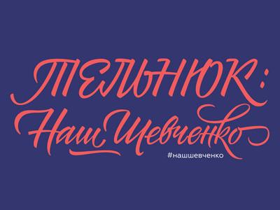 Telnjuk sisters design type cyrillic logo ukraine calligraphy lettering letters