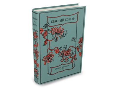 """""""The Red Road"""" by Cooper coverbook cover bookcover illustration handmade handletters ukraine kiev kyiv lettering logo"""