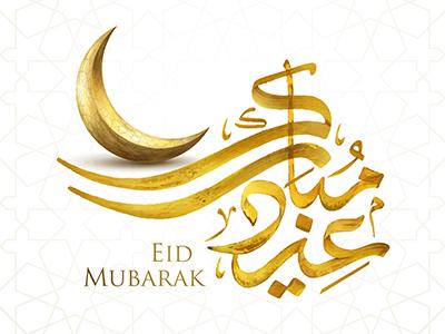 Eid Mubarak Gold Brush Arabic Calligraphy