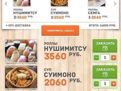 Food shipping app