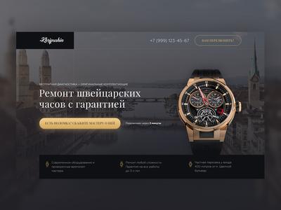 Repair watch service